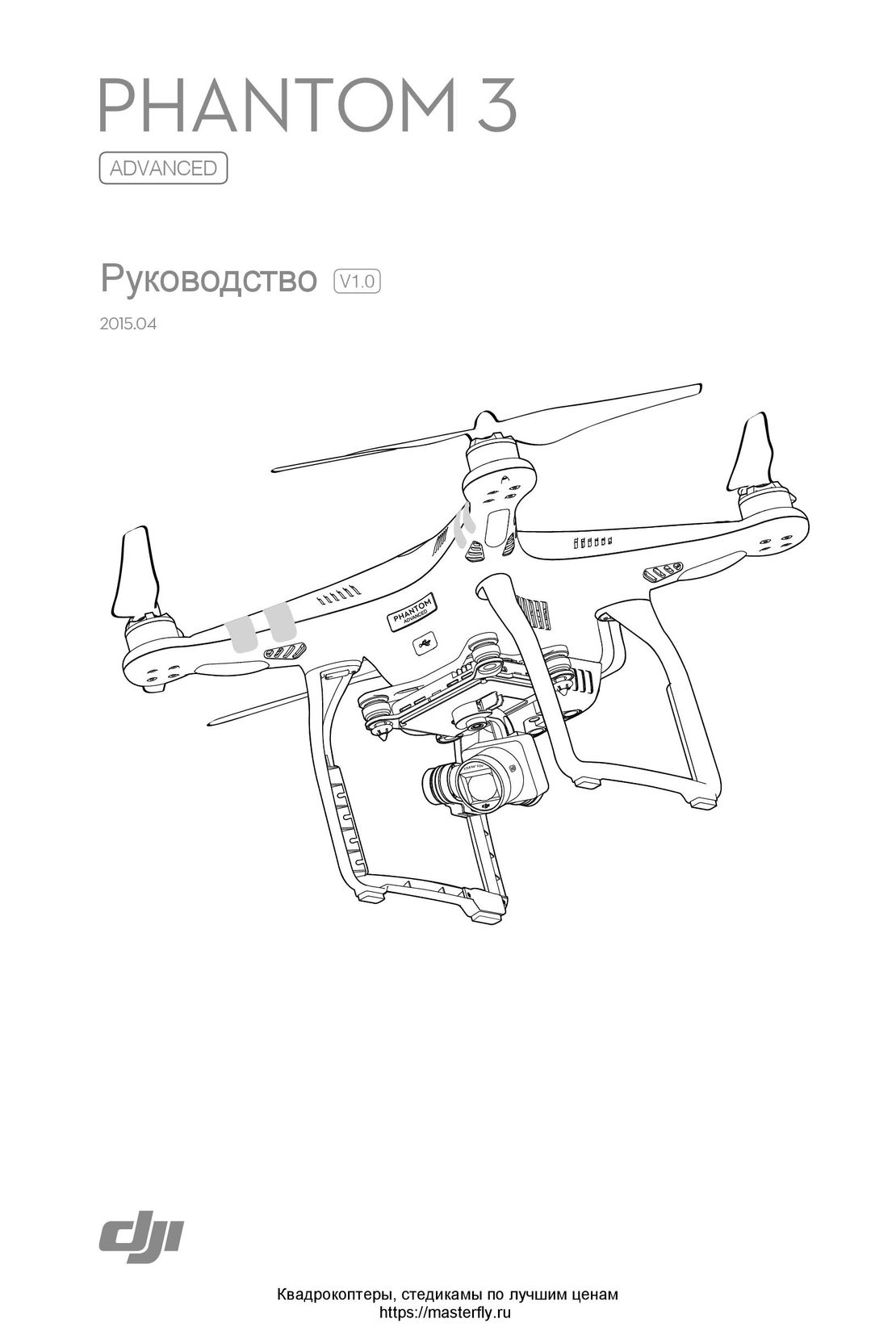 DJI Phantom 3 Advanced инструкция на русском