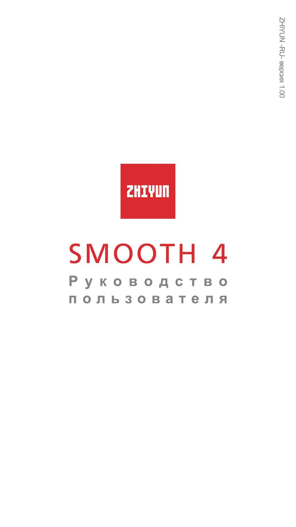 Zhiyun Smooth 4 инструкция на русском