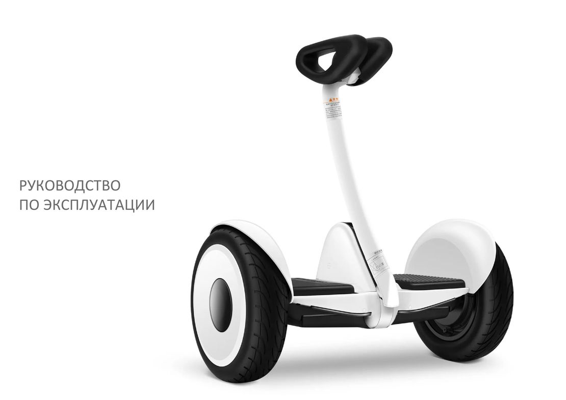 Ninebot Mini Scooter инструкция на русском
