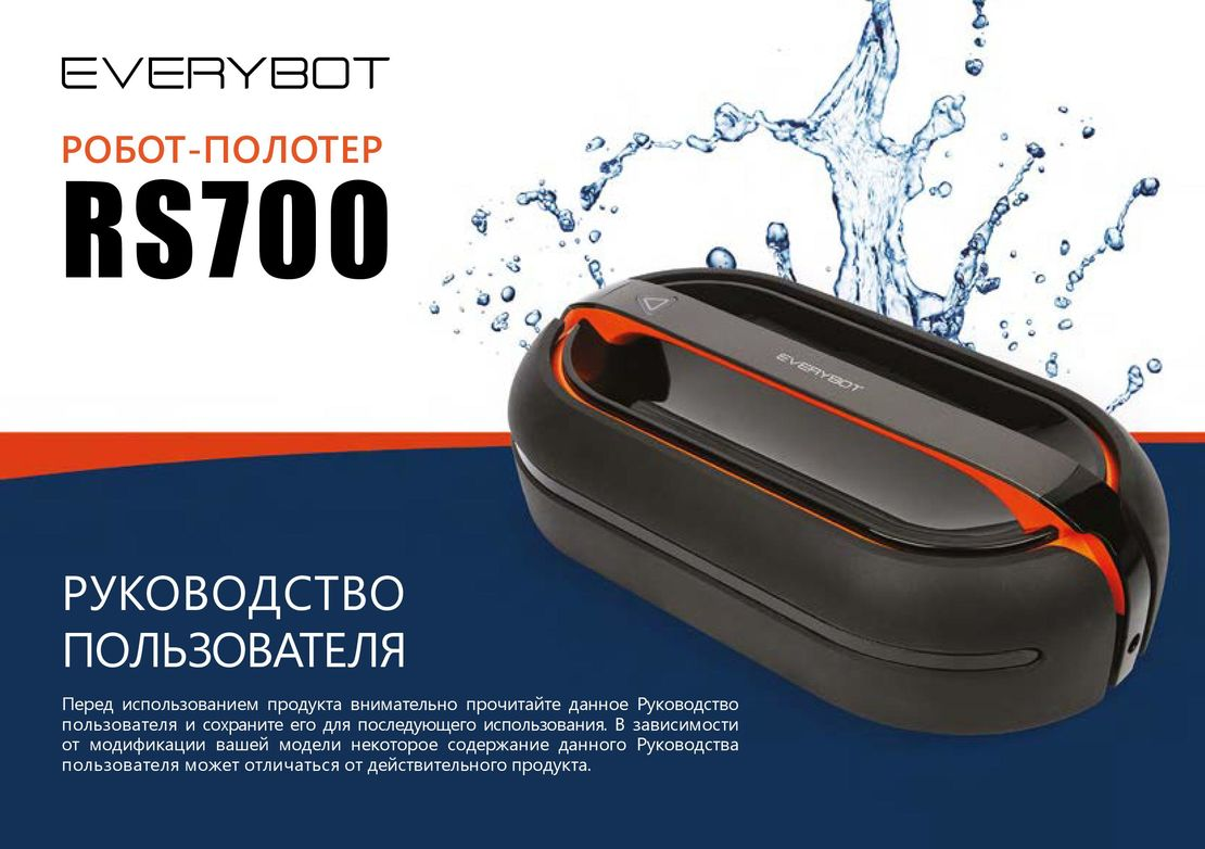 Everybot RS700 инструкция на русском