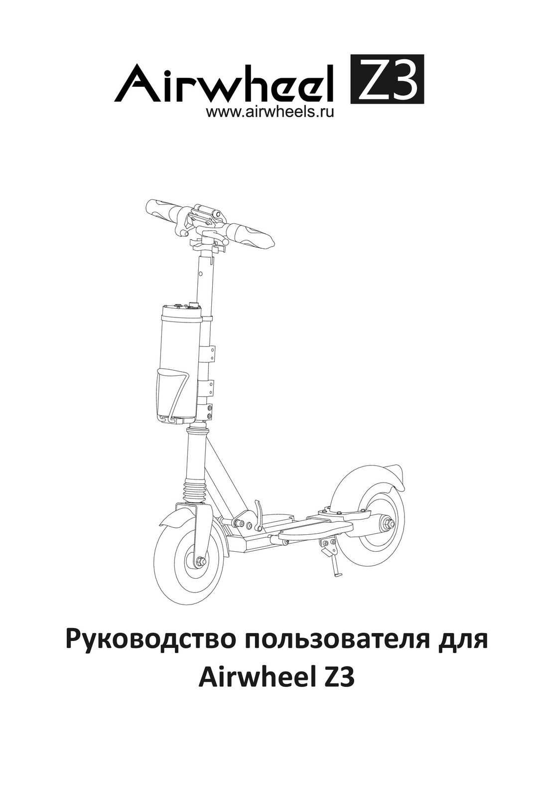 Airwheel Z3 инструкция на русском