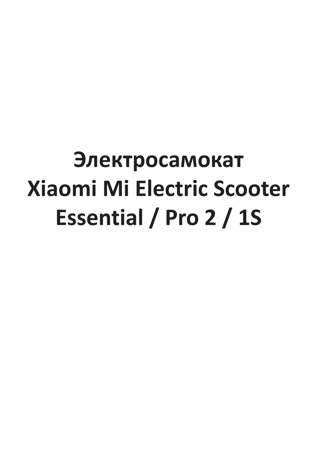 Xiaomi Mi Electric Scooter 1S инструкция на русском